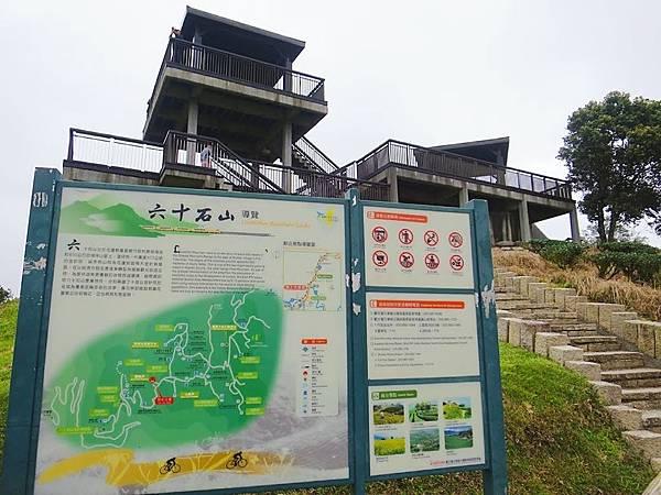 六十石山 (24)