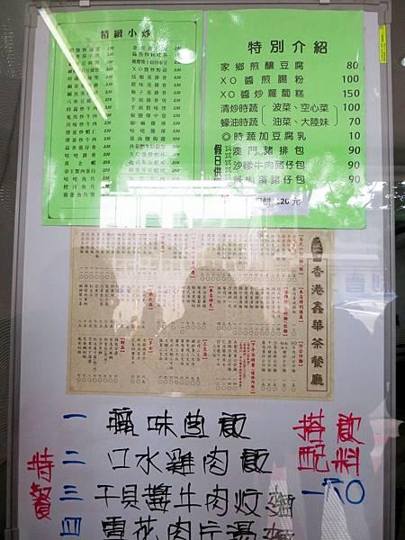 鑫華茶餐廳 (9).jpg