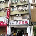 鑫華茶餐廳 (11).jpg