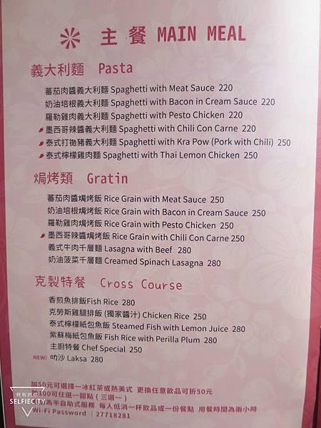 Cross Café克勞斯咖啡店 菜單 (3).JPG