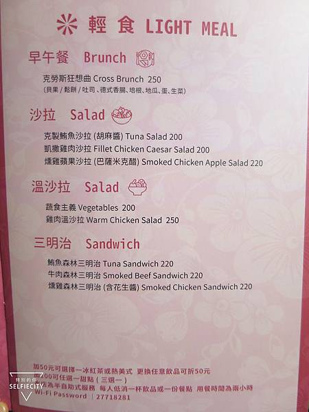 Cross Café克勞斯咖啡店 菜單 (4).JPG