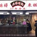 北港甜湯 (10)