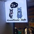 MinouMinou Cafe (1).JPG