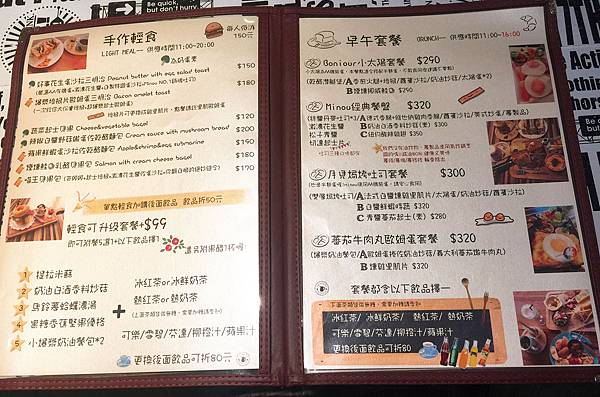 MinouMinou Cafe菜單 (2).JPG