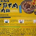 珍苑牛肉麵 (5).JPG