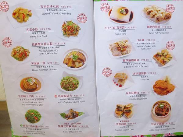 六堆伙房新埔店 菜單  (38).JPG