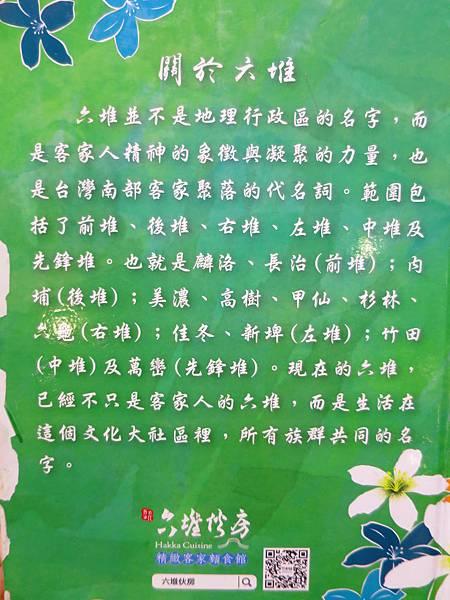 六堆伙房新埔店 菜單  (40).JPG