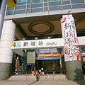 六堆伙房新埔店 (8).JPG