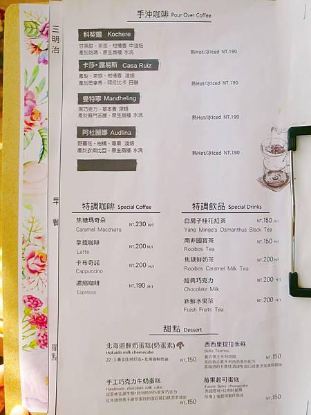 白房子菜單 (23).jpg