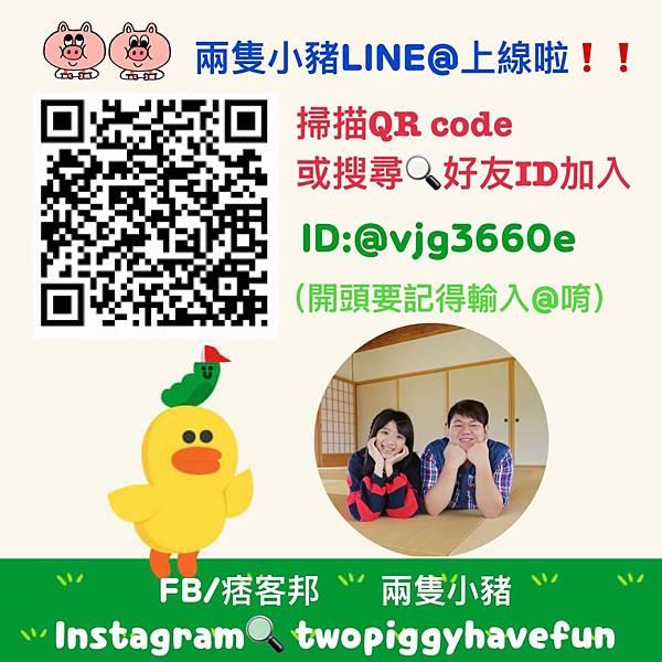 LINE@宣傳照