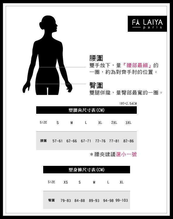 20160929 塑腰夾尺寸表加大字.jpg