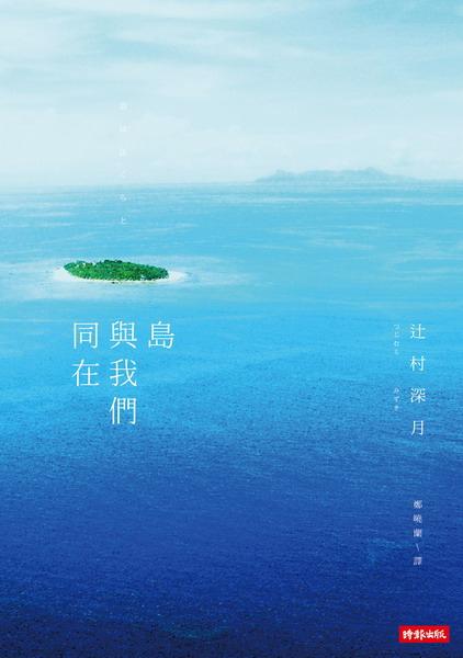 島與我們同在