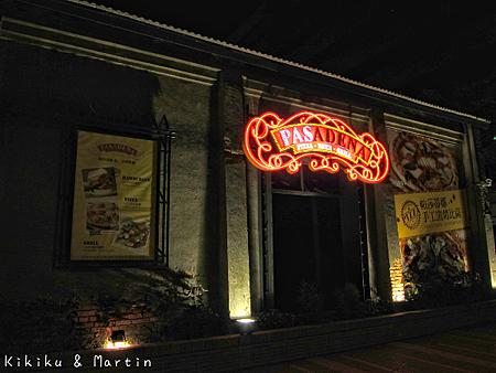 帕莎蒂娜駁二倉庫餐廳