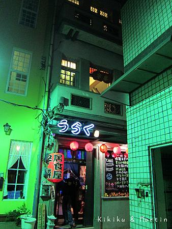 宇樂居食屋