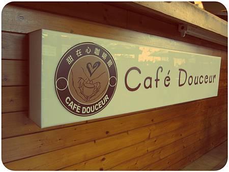 甜在心咖啡館