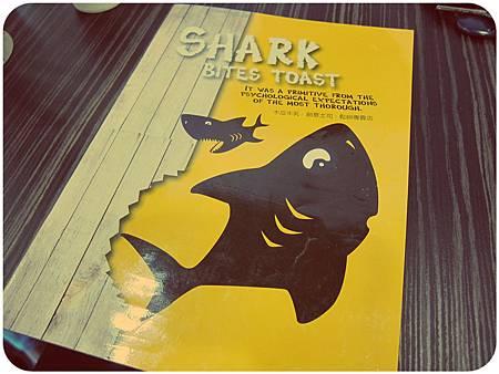 鯊魚咬土司