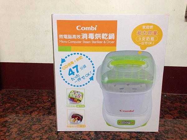 Combi消毒鍋