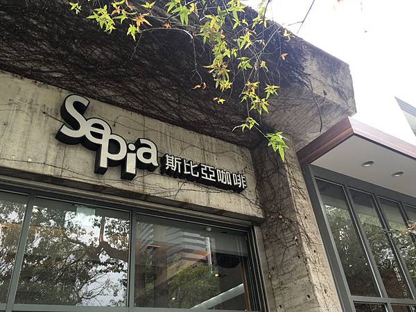 斯比亞咖啡Sepia