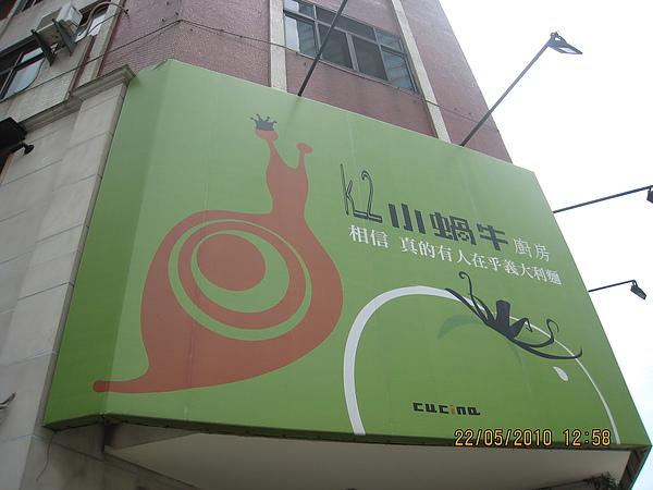 K2小蝸牛義大利麵