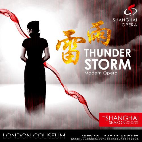 上海歌劇院雷雨