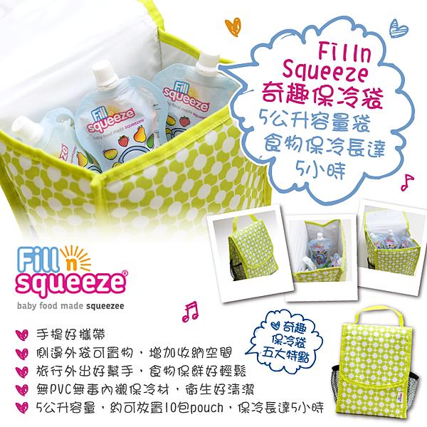 0323_FillnSqueeze_ 奇趣保冷袋(700x700)