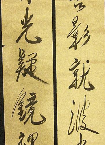 2011年飄翎書法