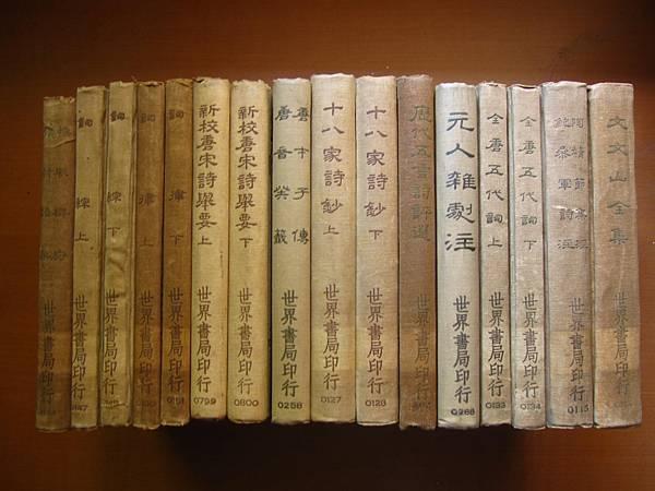 近日購自高雄茉莉二手書店的舊書(之一)