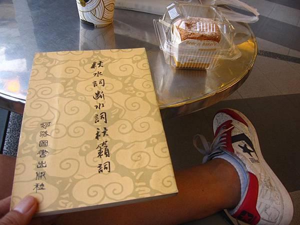 最近看書都看詩詞類的書。攝於咖啡館騎樓。