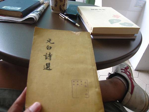 這本二手書購於台南。