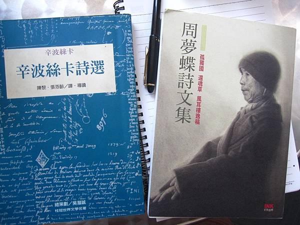 古典詩詞與現代詩,是我近年來看書的重點。現代詩連國外詩人作品都看。