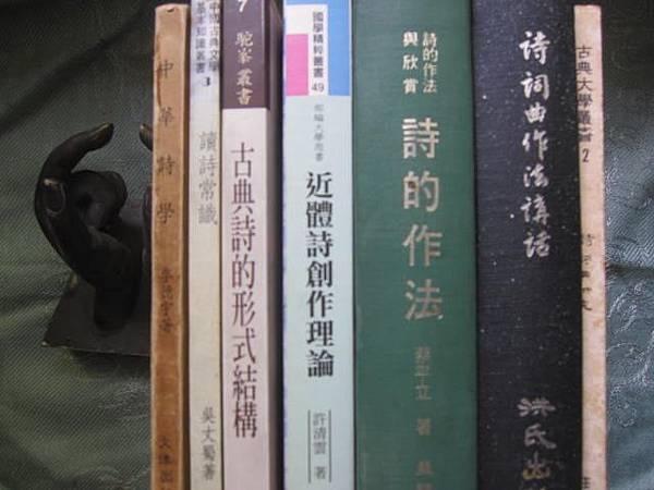 家中七本入門寫詩的書