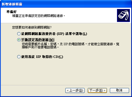 ADSL連線-5.PNG