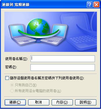 ADSL連線-9.PNG