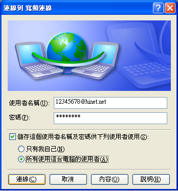 ADSL連線-10.PNG