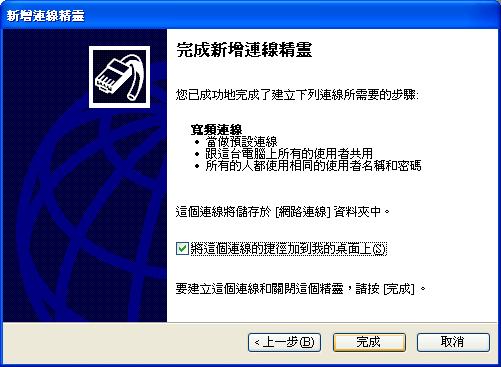 ADSL連線-8.PNG