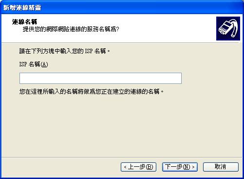 ADSL連線-7.PNG