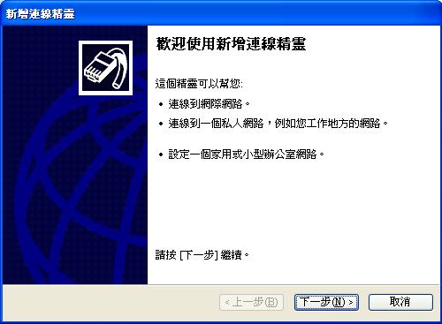 ADSL連線-3.PNG