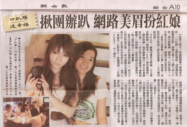 20090729聯合報新聞-揪團辦趴 網路美眉扮紅娘.JPG