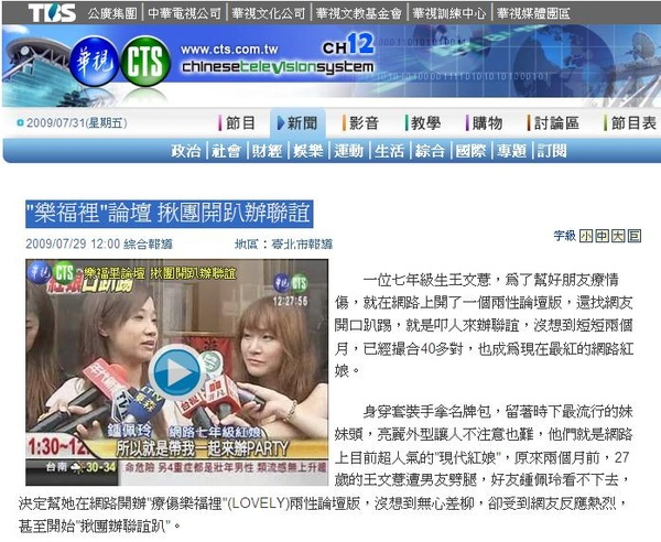 980729華視影音報導 樂福里論壇 揪團開趴辦聯誼.JPG
