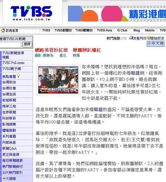 20090729 tvbs網路美眉扮紅娘  揪團辦趴爆紅.JPG