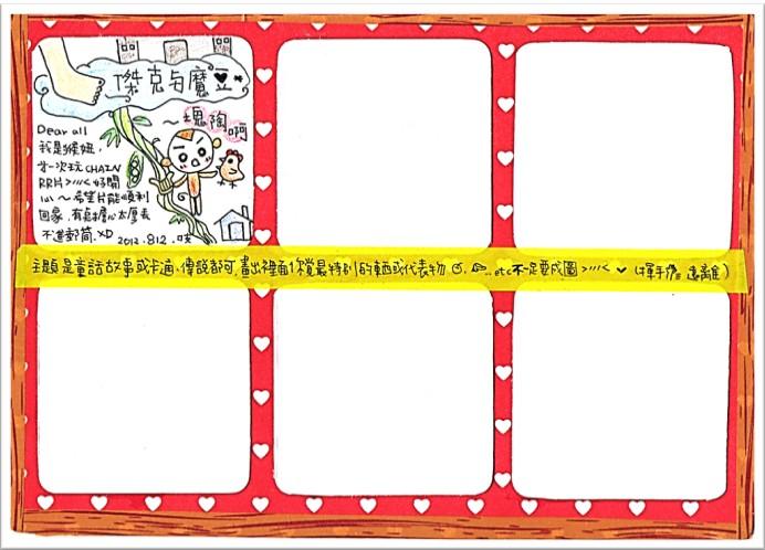 2012-08-12_230630