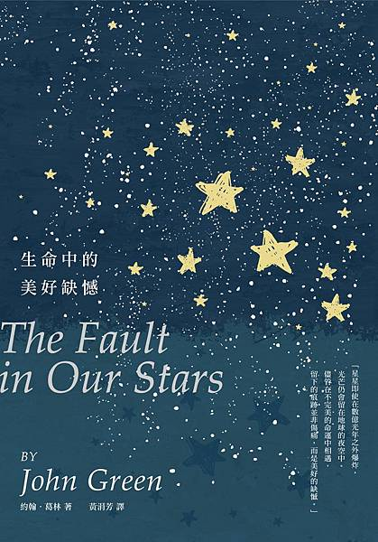 The Fault In Our Stars | BOOK | Pinterest | Fault In Our ...