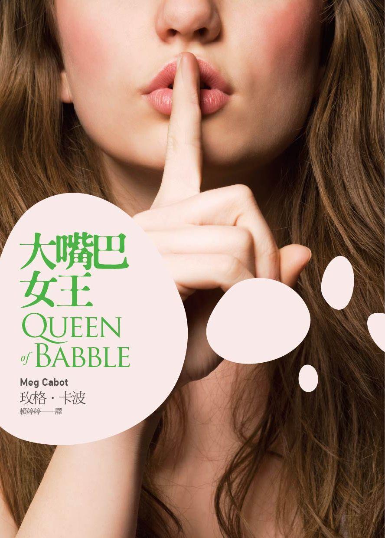 《大嘴巴女王》書封