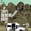 紅樹林_我的露營車探險_平面.jpg