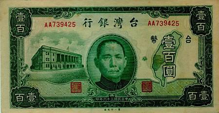100元第