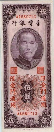 金門44年5元圓3版