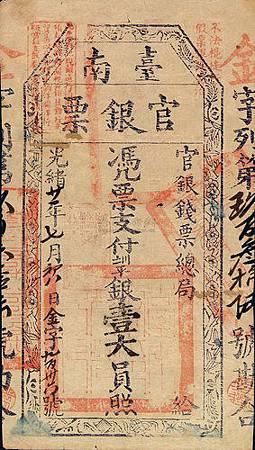 台南官銀票