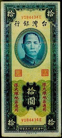 林永隆大陳10元