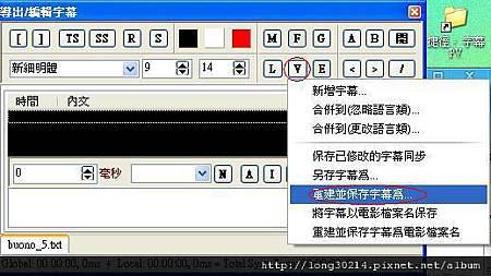 儲存字幕.JPG
