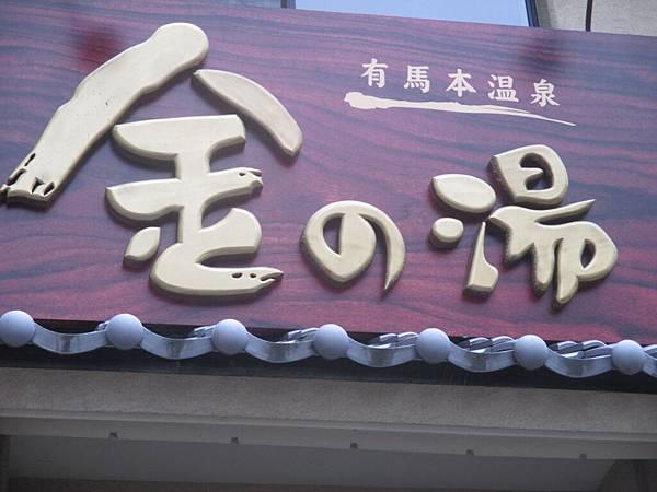 日本四國行 004